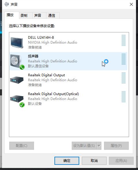 Windows声音设置