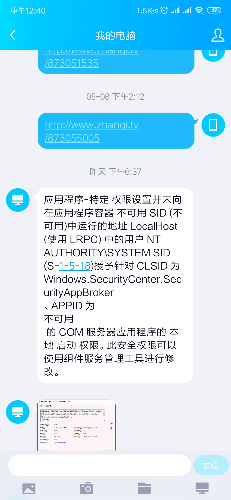 Screenshot_2019-05-18-12-40-38-516_com.tencent.mobileqq.png