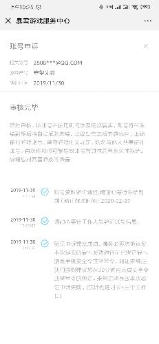 Screenshot_2019-12-01-10-25-52-109_com.tencent.mm.png